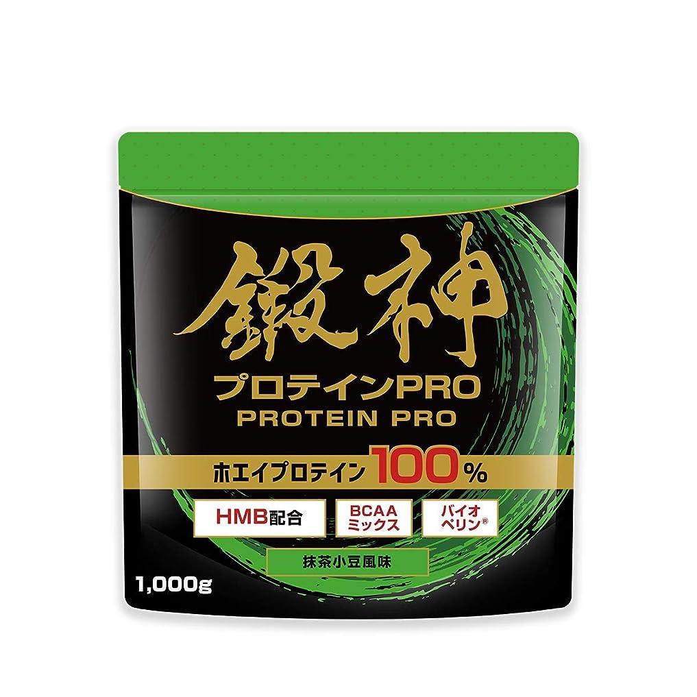 ディスク圧縮された社会科鍛神(キタシン) プロテイン PRO ホエイプロテイン 1000g (抹茶風味)