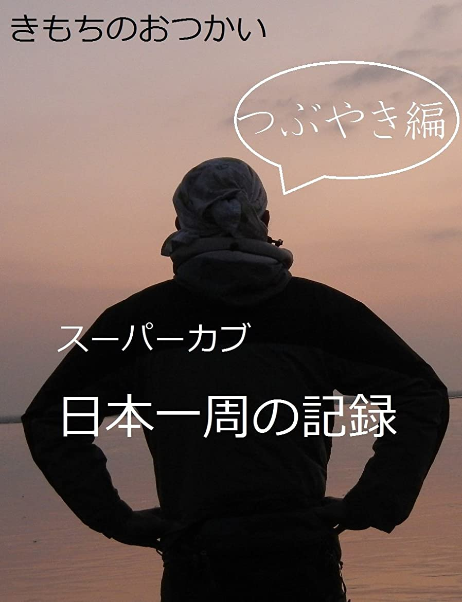 彫刻家分岐する私達きもちのおつかい #ツイート編: スーパーカブ日本一周の記録