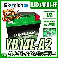 リチウムイオンバッテリー 互換YUASA ユアサ YB14L-A2 互換FB14L-A2 SB14L-A2, SYB14L-A2, GM14Z-3A, M9-14Z CB750Four CB750F インテグラ カスタム FT400 FJ1100 XS650 スペシャル XJ750 GSX750F/S/S カタナ GT750 EX-4 GPZ900Rニンジャ ZX-10