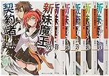 新妹魔王の契約者 文庫 1-6巻セット (角川スニーカー文庫)