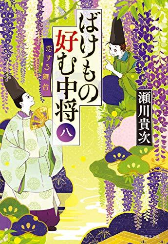 ばけもの好む中将 八 恋する舞台 (集英社文庫)