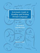 Systematic Guide to Reading and Writing Persian in Naskh & Nastaliq Styles