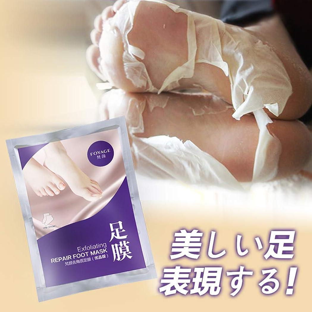 新しい意味類推質素なFOYAGE 角質ごと皮を取り除く足パック2袋40ml入り(4足セット)7日間で足の皮が生まれ変わり刺激もなく、一度で効果がみられます