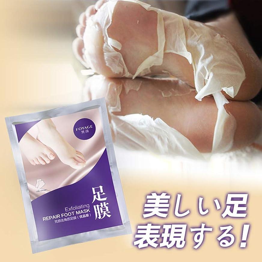開発ちっちゃい天才FOYAGE 角質ごと皮を取り除く足パック2袋40ml入り(4足セット)7日間で足の皮が生まれ変わり刺激もなく、一度で効果がみられます