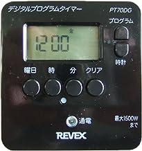 リーベックス(Revex) コンセント タイマー スイッチ式 簡単デジタルタイマー PT70DG
