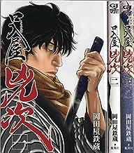 口入屋兇次 コミック 1-3巻セット (ヤングジャンプコミックス)