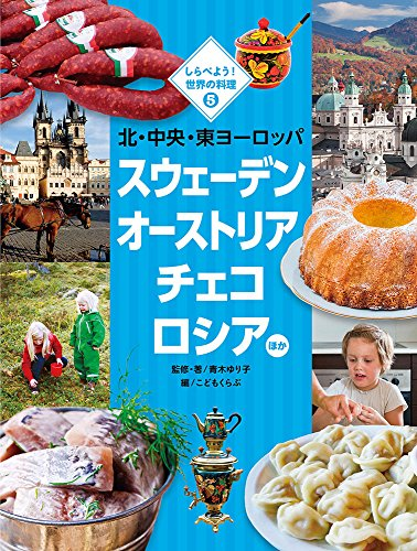 北・中央・東ヨーロッパ  スウェーデン オーストリア チェコ ロシア ほか (しらべよう!世界の料理)