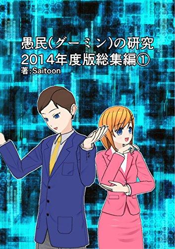 gumin guumin no kenkyu 2014 nendo ban soushuhen 1 (saitoon books) (Japanese Edition)