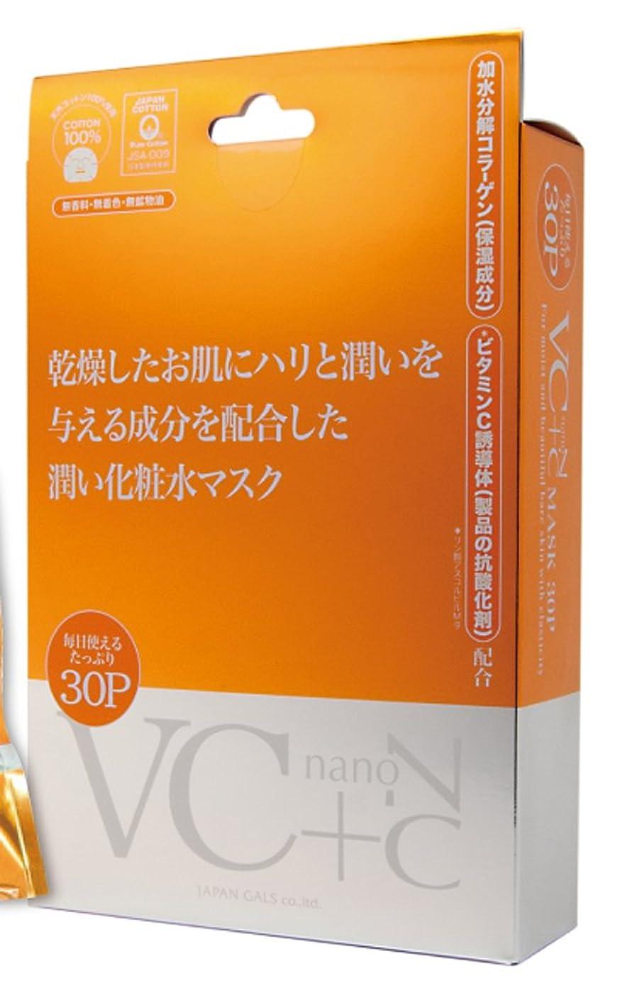 チーズ利得承認するジャパンギャルズ VC+nanoC(ブイシープラスナノシー) マスク30P