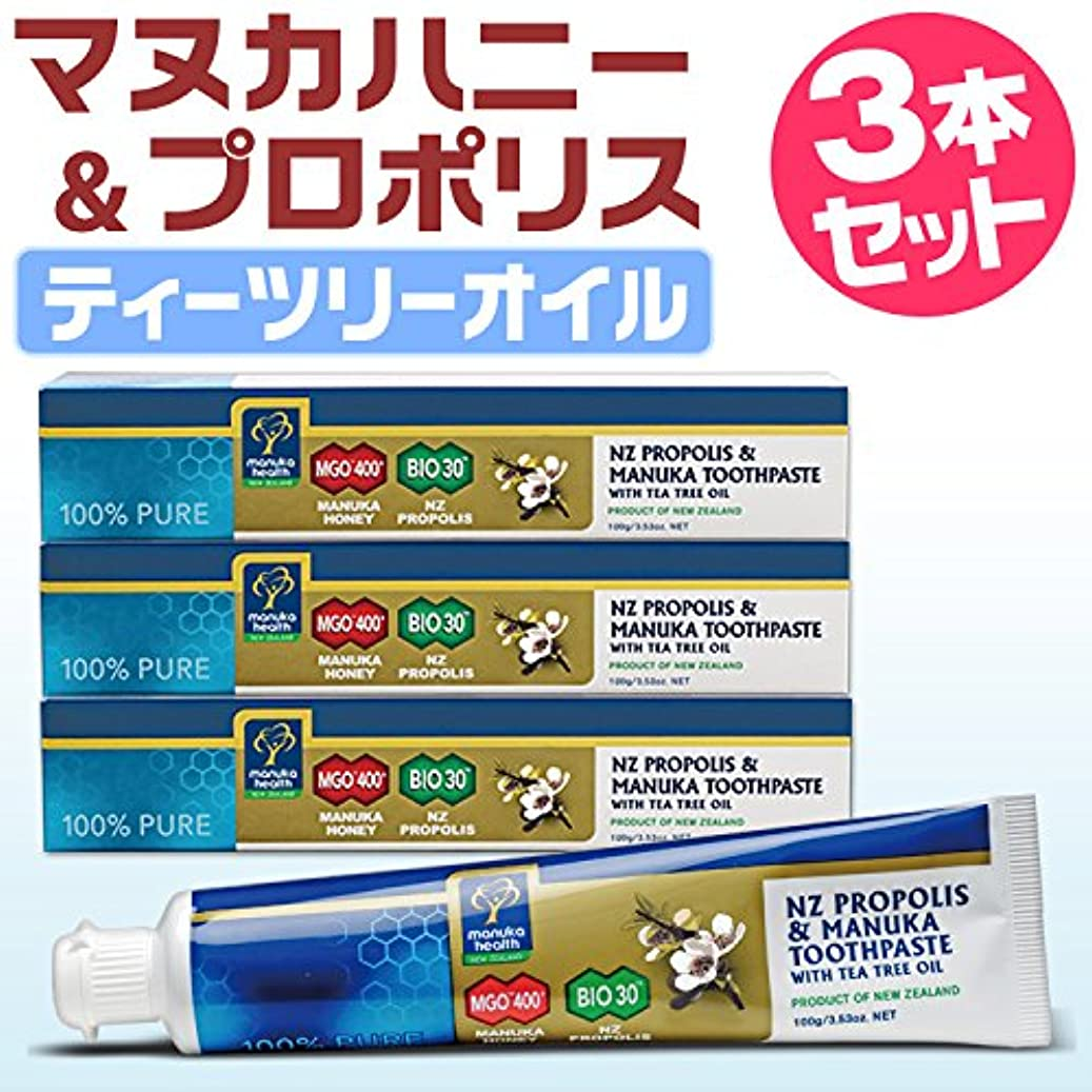 蒸発する恐ろしいです薄いプロポリス&マヌカハニー MGO400+ ティーツリーオイル 歯磨き粉[100g]◆3本セット◆青