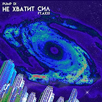 Не хватит сил (feat. Axxi)