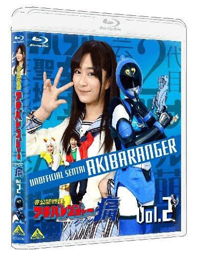 『非公認戦隊アキバレンジャー シーズン痛 vol.2 [Blu-ray]』の1枚目の画像