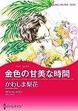金色の甘美な時間 (ハーレクインコミックス)