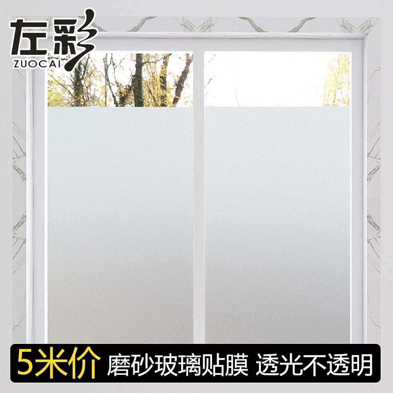 パックバーターヒギンズ神馬 窓 めかくしシート 窓用フィルム すりガラス調 ガラスフィルム 水で貼る 貼り直し可能目隠しシート 断熱遮熱シート UVカット 艶消