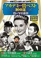 DVD>アカデミー賞ベスト100選ローマの休日(10枚組) (<DVD>)