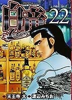 白竜LEGEND 22 (ニチブンコミックス)