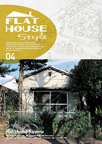 FLAT HOUSE style 04の詳細を見る