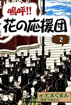 [どおくまん, 太地大介]の嗚呼!! 花の応援団 (2)