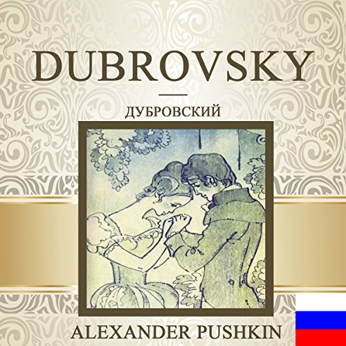 Dubrovsky [Russian Edition] audiobook cover art