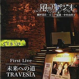 風のアルペジオ First Live 未来への道 ~TRAVESIA
