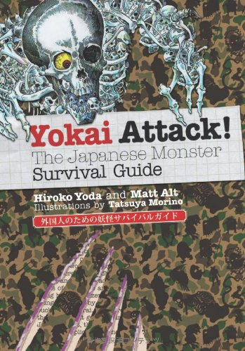 Mirror PDF: (英文版)外国人のための妖怪サバイバルガイド - Yokai Attack!: The Japanese Monster Survival Guide