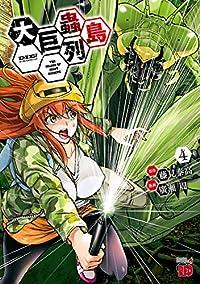 大巨蟲列島 4 (チャンピオンREDコミックス)