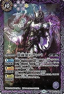 バトルスピリッツ 龍面鬼ビランバ Mレア Xレアパック 2021 BSC38 | 家臣・呪鬼 スピリット 紫