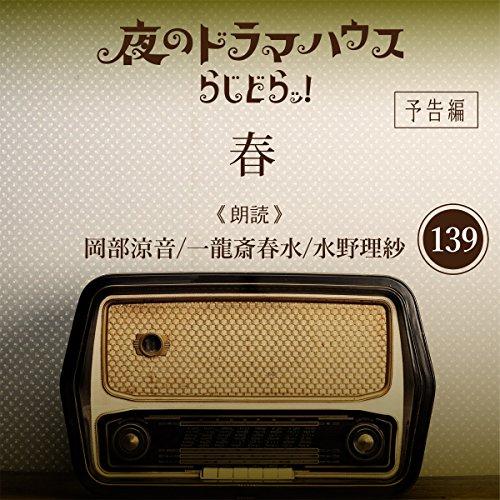 らじどらッ!~夜のドラマハウス~ #24 | 小学館ミュージック&デジタル エンタテイメント
