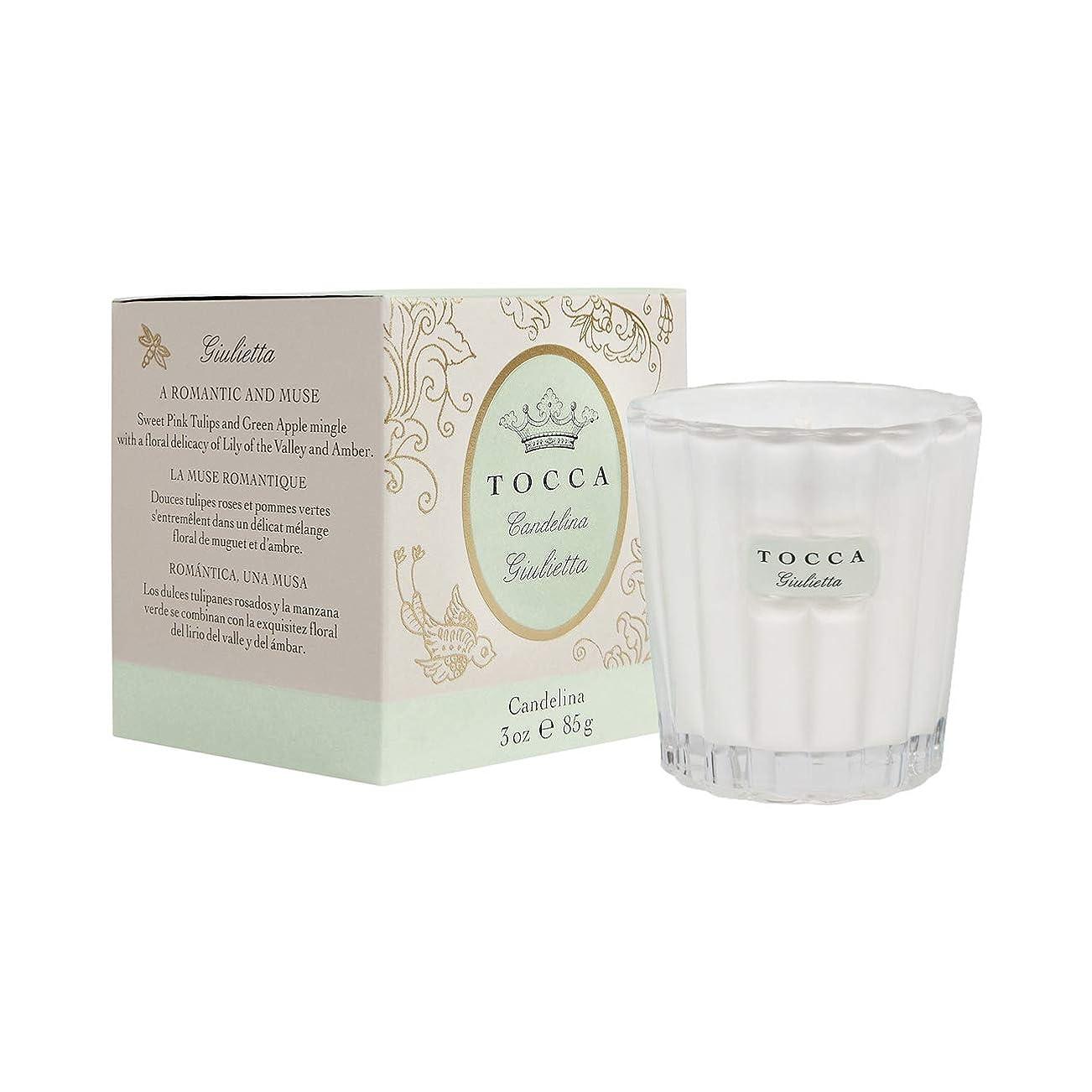 キャンパス付録トリプルトッカ(TOCCA) キャンデリーナ ジュリエッタの香り 約85g (キャンドル ろうそく 爽やかで甘い香り)