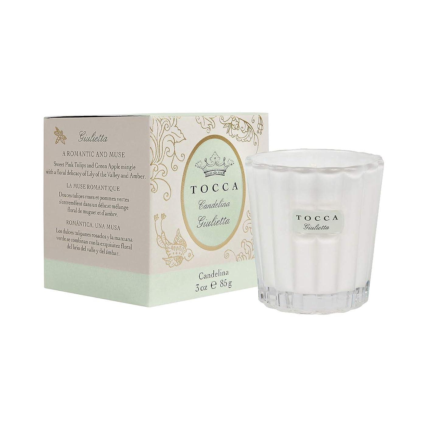 首尾一貫した木曜日豊富なトッカ(TOCCA) キャンデリーナ ジュリエッタの香り 約85g (キャンドル ろうそく 爽やかで甘い香り)