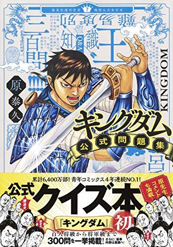 漫画 バンク キングダム 30 キングダム 30 - 男性コミック(漫画)