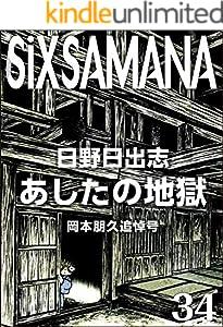 シックスサマナ 34巻 表紙画像