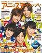 アニステグランプリ Vol.2 (主婦の友ヒットシリーズ)