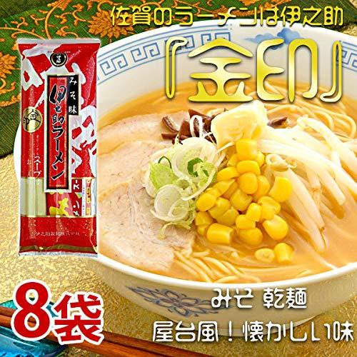 伊之助ラーメン乾麺(みそ味)スープ付・2人前x8袋