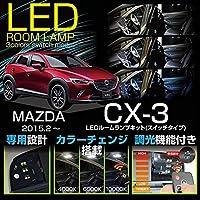 【調光・調色可】LEDルームランプキットBセット/4点 マツダ CX-3【型式:DK】