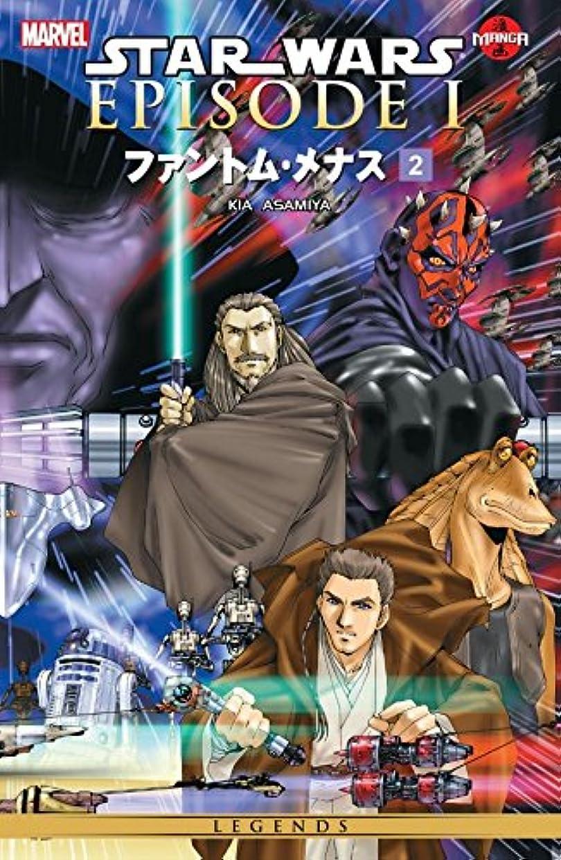 それから軽減遺伝的Star Wars - The Phantom Menace Vol. 2 (Star Wars: The Manga) (English Edition)