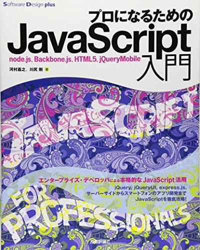 プロになるためのJavaScript入門 ~node.js、Backbone.js、HTML5、jQuery-Mobile (Software Design plus)