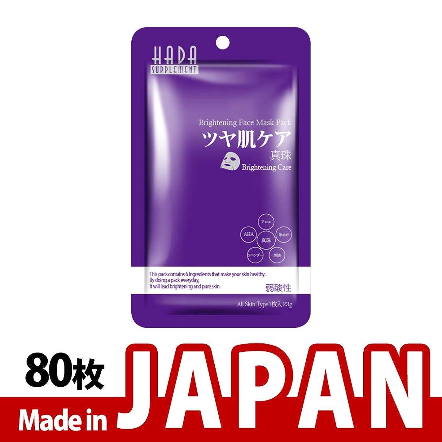 眠いです残基私の【HS001-A-2】シートマスク日本製/10枚入り/80枚/美容液/マスクパック/送料無料