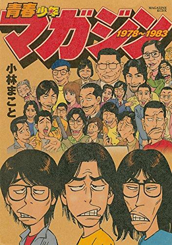 青春少年マガジン1978~1983 (週刊少年マガジンコミックス)