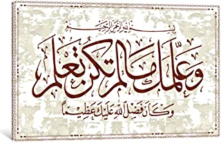Allah Has Revealed To You The Book Islamic Wall Art Canvas Print by CanvasBy 50x33cm/3.5cm Deep