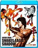 蛇拳 HDデジタル・リマスター版 [Blu-ray] - ジャッキー・チェン, ユエン・シャオティエン, ウォン・チェンリー, ユエン・ウーピン