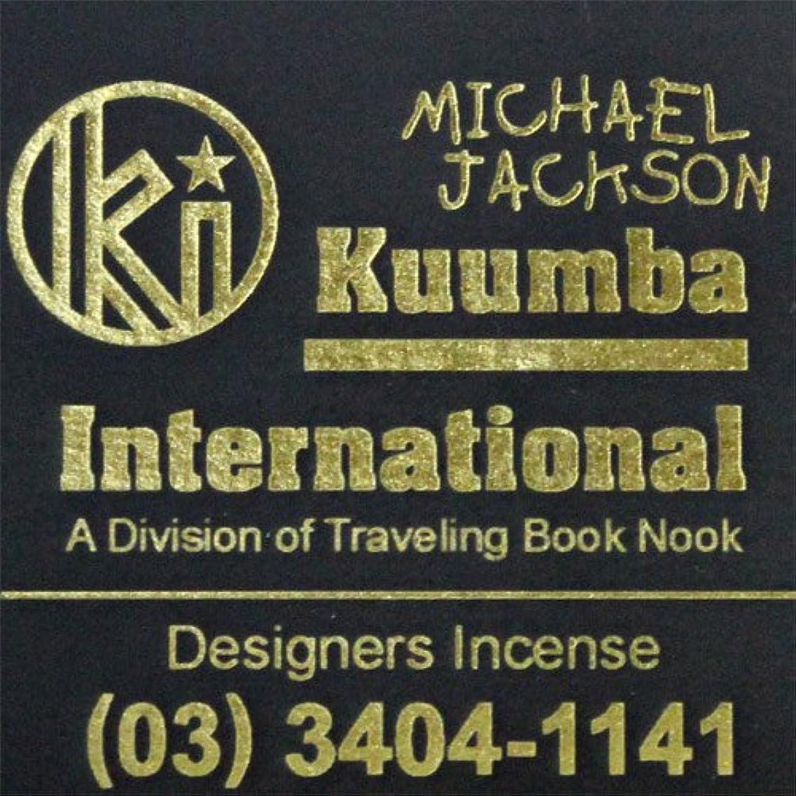 取り消すお気に入り加入(クンバ) KUUMBA『incense』(MICHAEL JACKSON) (Regular size)