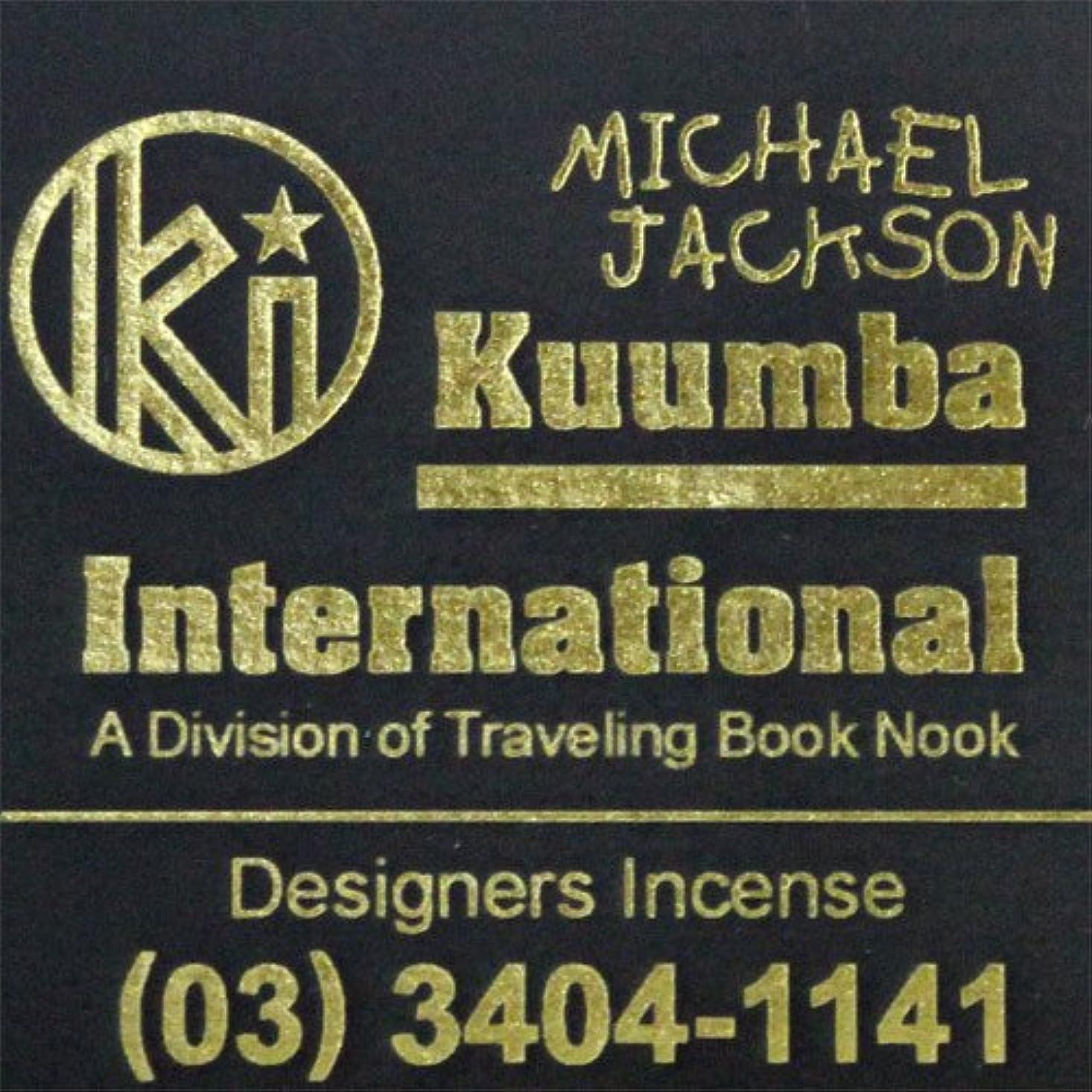 ご飯戦闘苦行(クンバ) KUUMBA『incense』(MICHAEL JACKSON) (Regular size)