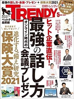 [雑誌] 日経トレンディ 2021年05月号