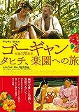 ゴーギャン タヒチ、楽園への旅[DVD]
