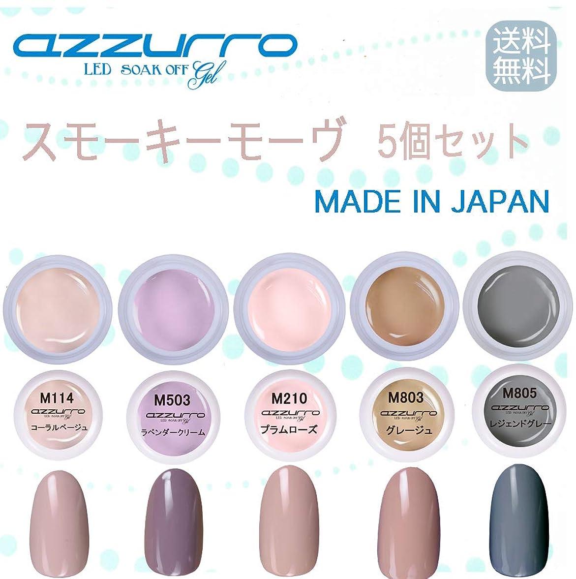ホバートしなやかなしなやかな【送料無料】日本製 azzurro gel スモーキーモーヴカラージェル5個セット 春色にもかかせないとスモーキーなモーヴカラー