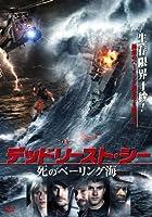 デッドリースト・シー 死のベーリング海 [DVD]