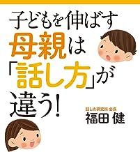 表紙: 子どもを伸ばす母親は「話し方」が違う! (扶桑社BOOKS文庫)   福田 健