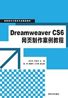 Dreamweaver CS6网页制作案例教程(高职高专计算机专业精品教材)