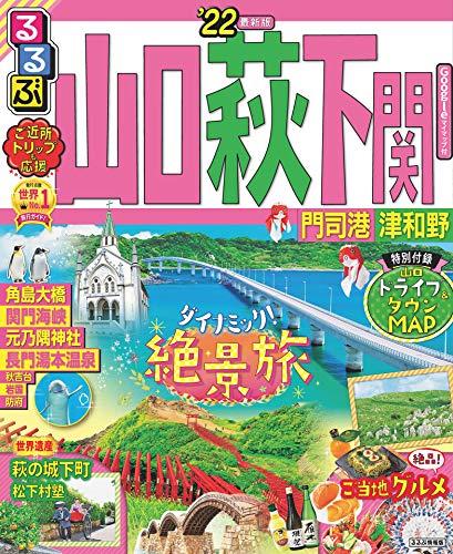 るるぶ山口 萩 下関 門司港 津和野'22 (るるぶ情報版(国内))